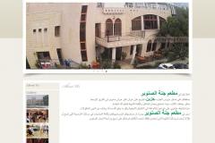 --About-Us---Jannat-Al-Sanawbar-Restaurant